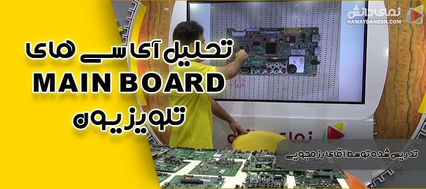 تحلیل انواع IC MAIN BOARD تلویزیون